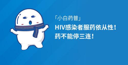 「小白药普」HIV感染者服药依从性!药不能停三连!