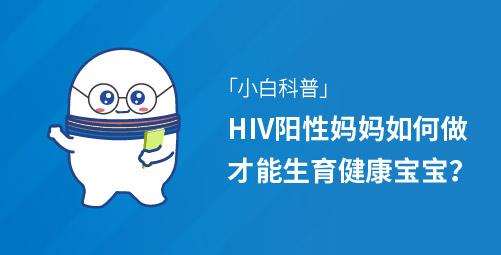 「小白科普」HIV阳性妈妈如何做才能生育健康宝宝?