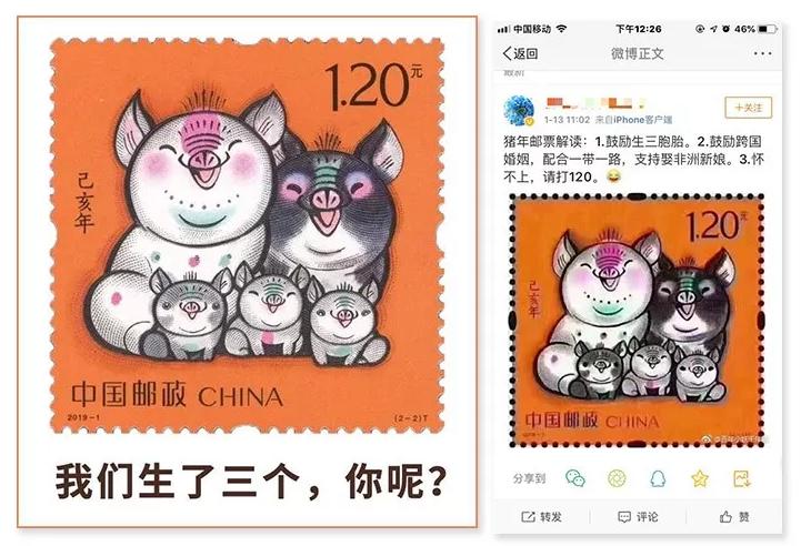 猪年邮票,结果有位妈妈说,这是要开放三胎吗?