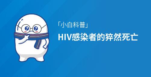 「小白科普」HIV感染者的猝然死亡