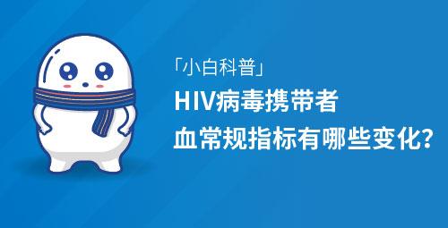 「小白科普」HIV病毒携带者血常规指标有哪些变化?