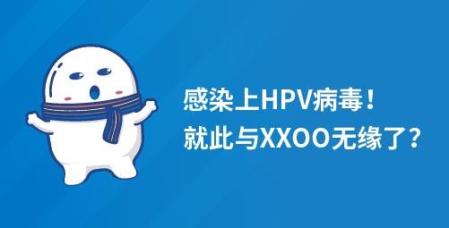「小白科普」感染上HPV病毒就此与XXOO无缘了?