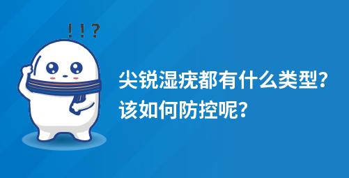 「小白科普」尖锐湿疣都有什么类型?该如何防控呢?