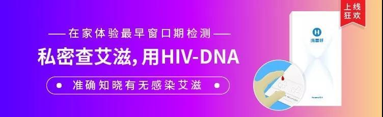 私密查艾滋,用HIV-DNA