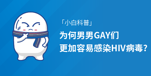 「小白科普」为何男男GAY们更加容易感染HIV病毒?