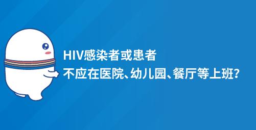 「小白普及」HIV感染者或患者不应在医院、幼儿园、餐厅等上班?