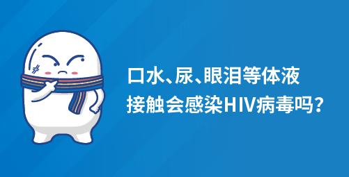 口水、尿、眼泪等体液接触会感染HIV病毒吗?
