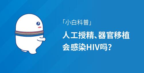 「小白科普」人工授精、器官移植会感染HIV吗?