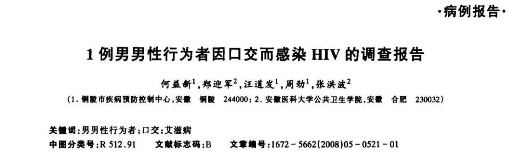 08年10月第14卷第5期《中国艾滋病性病》记录了一起MSM人群经KJ传播艾滋病的病例。