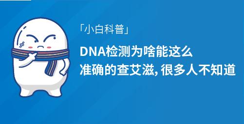 DNA检测为啥能这么准确的查艾滋,很多人不知道