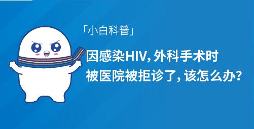 因感染HIV,外科手术时被医院被拒诊了,该怎么办?