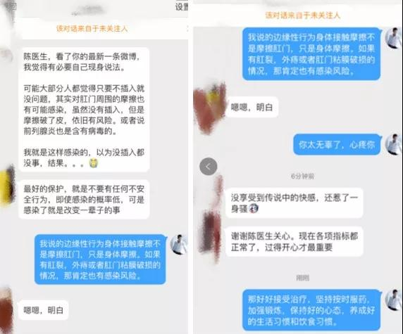 本周海善时在微博上看到一咨询疾控老师边缘性感染的案例。