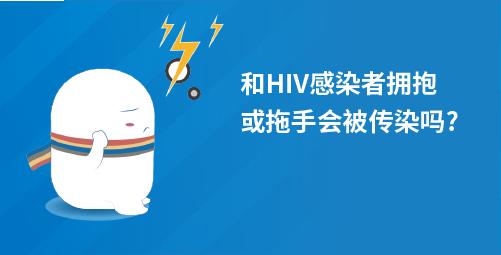 「小白科普」和HIV感染者拥抱或拖手会被传染吗