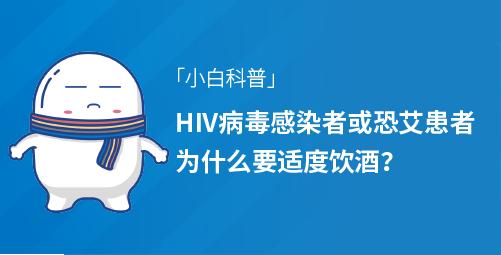 「小白科普」HIV病毒感染者或恐艾患者为什么要适度饮酒?