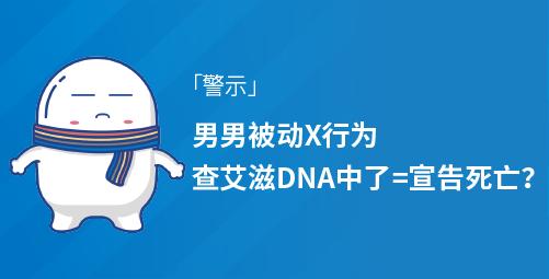 【警示】男男被动X行为, 查艾滋DNA中了=宣告死亡?