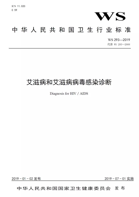 《艾滋病和艾滋病病毒感染诊断》
