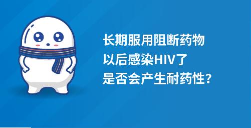 长期服用阻断药物,以后感染HIV了,是否会产生耐药性?