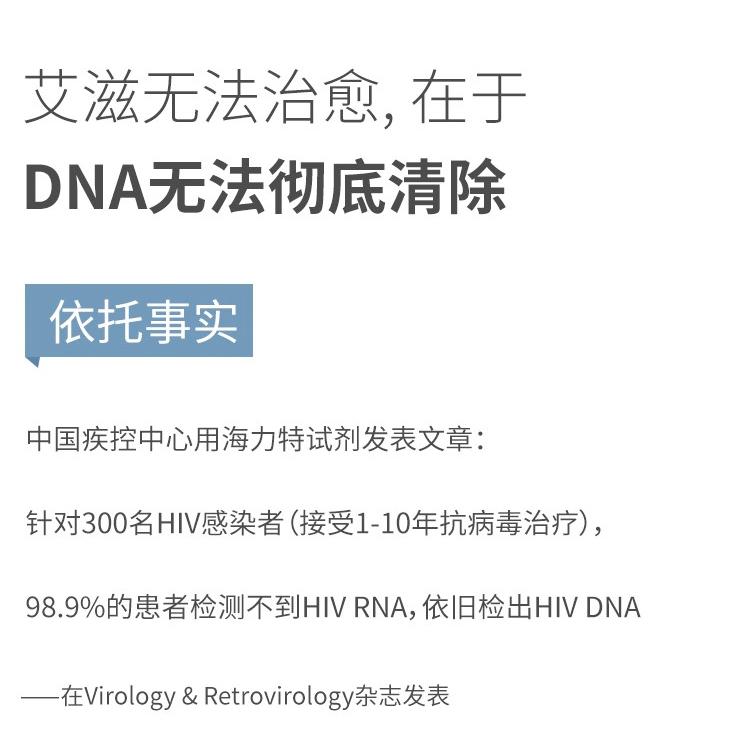 艾滋病无法治愈,在于DNA无法彻底清除