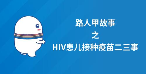 路人甲故事之HIV患儿接种疫苗二三事