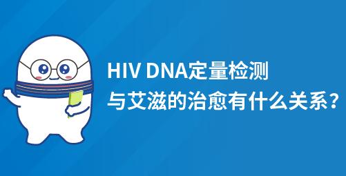 「寻根问底」艾滋病的治愈与HIV DNA定量检测有什么关系