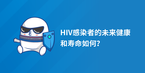 HIV感染者的未来健康和寿命如何?