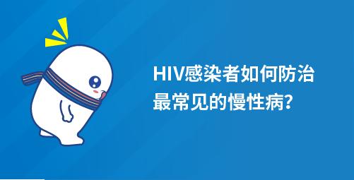 HIV感染者如何防治最常见的慢性病?
