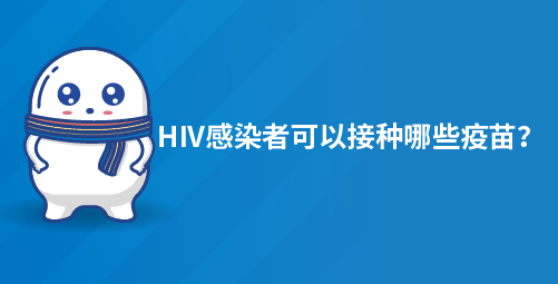 HIV感染者可以接种哪些疫苗?