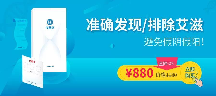 11月29日-12月2日,海善时干血斑HIV-1 DNA检测服务直降300元