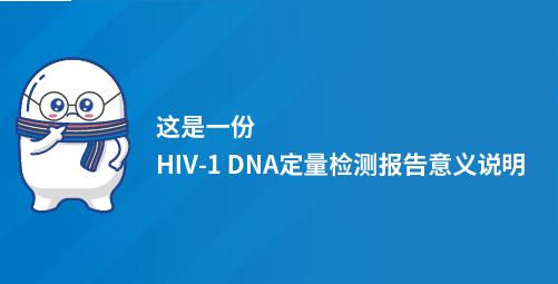 这是一份HIV-1 DNA定量检测报告意义说明