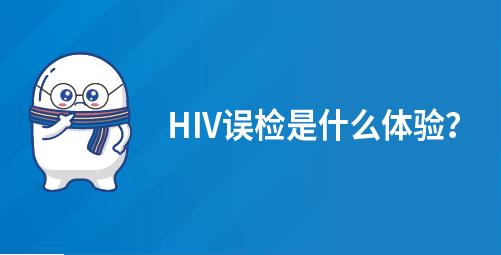 HIV误检是什么体验?