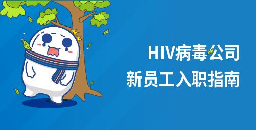 HIV病毒公司新员工入职指南