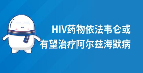 HIV药物依法韦仑或有望治疗阿尔兹海默病