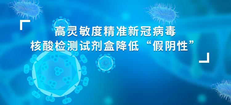 """高灵敏度精准新冠病毒核酸检测试剂盒降低""""假阴性"""""""