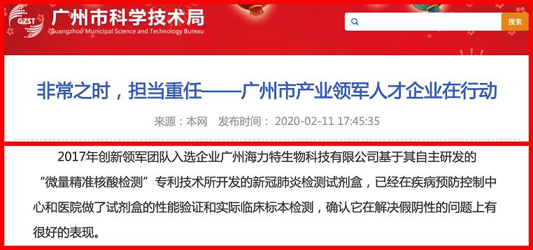 非常之时,担当重任——广州市产业领军人才企业在行动