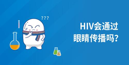 HIV会通过眼睛传播吗?