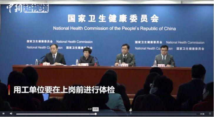 2020年2月13日,中国疾控中心传染病处专家在国家卫健委发布会上也明确表示,用工单位在员工上岗前需进行员工体检。