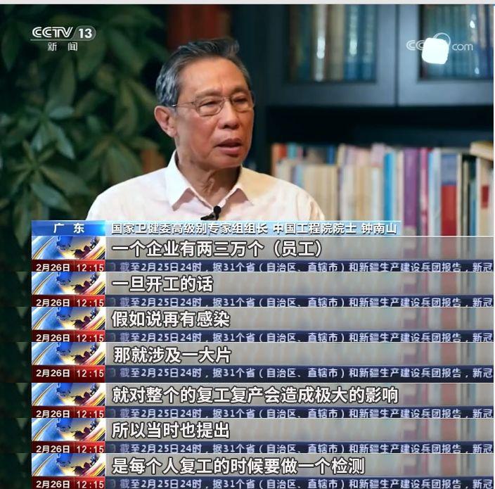 中央电视台新闻频道,钟南山院士明确表示每个人复工的时候做一个检测