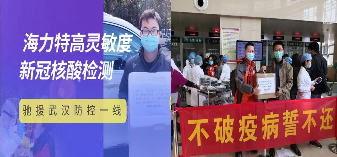 广州海力特向广东省援助湖北武汉疫情防控武汉医疗队捐赠高灵敏度精准新冠病毒核酸检测试剂盒