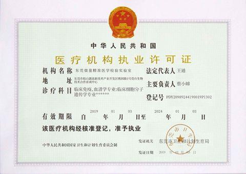东莞微量精准研究院医疗机构执业许可证