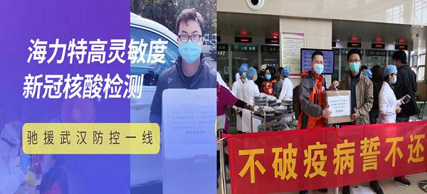 图为海力特向武汉一线捐赠数批高灵敏度精准新冠病毒核酸检测试剂盒