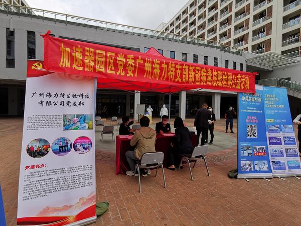 图为广州海力特携手加速器园区党委开展企业复工新冠病毒核酸检测