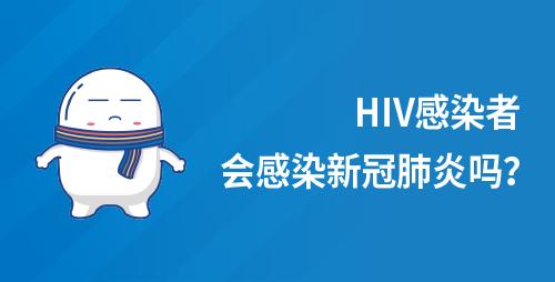 HIV感染者会感染新冠肺炎吗?