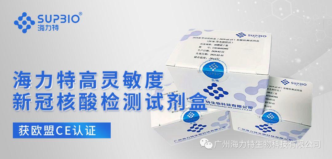 海力特新冠核酸检测试剂盒获CE认证,奔赴欧洲