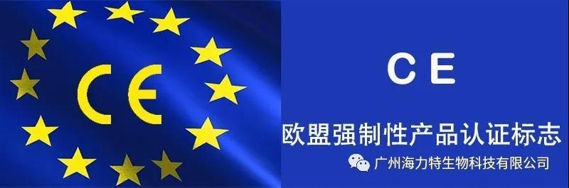 表明产品符合欧盟《技术协调与标准化新方法》指令的基本要求。
