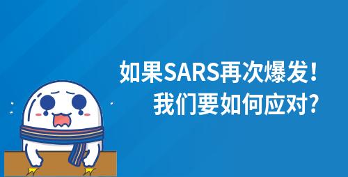 如果SARS再次爆发!我们要如何应对