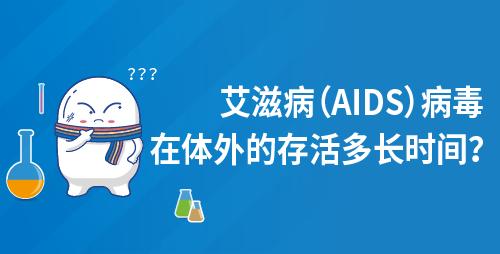 艾滋病(AIDS)病毒在体外的存活多长时间?