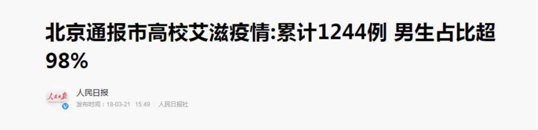 北京通报市高校艾滋疫情