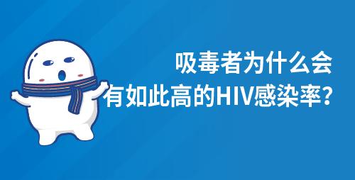 吸毒者为什么会有如此高的HIV感染率?