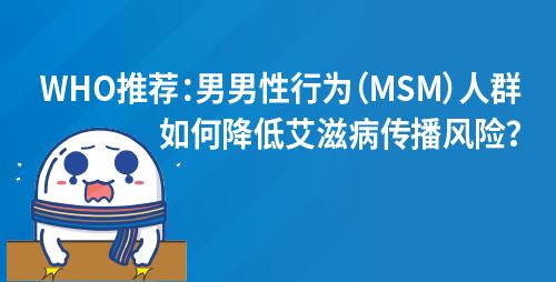 WHO推荐:男男性行为(MSM)人群,如何降低艾滋病传播风险?