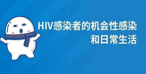 HIV感染者的机会性感染和日常生活